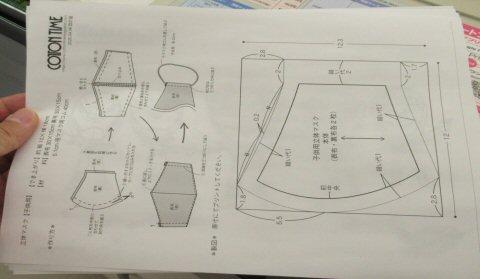 ローソンマスク無料型紙コピー機での印刷方法・やり方18