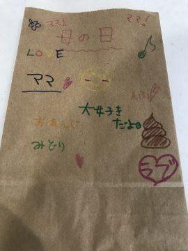 中を見てみたら、米とぎ(私が冬場は手荒れがひどいのを知っているので)とチョコ(しかも私の好きな青)とあとお手紙が入っていました。