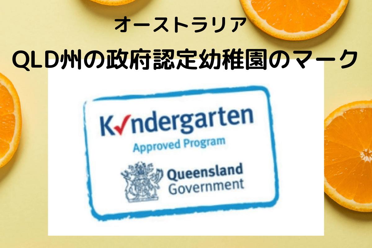 オーストラリアの政府認定キンディ