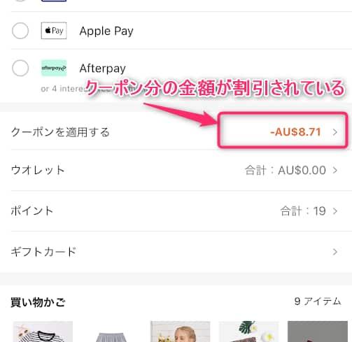 SHEIN日本語アプリからクーポンで割引適用されたことを確認