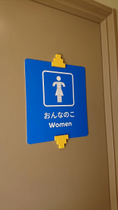 LEGO トイレ2