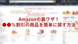 Amazonの裏ワザ!半額商品・激安商品を簡単に検索する裏ワザ!