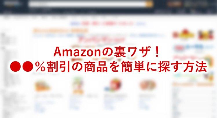 Amazonの裏ワザ!半額商品・激安商品を簡単に検索する方法!