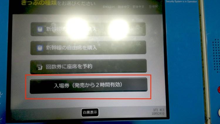 入場券の買い方 自動券売機で入場券を選択する
