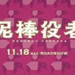 【単独映画初主演・関ジャニ∞丸山隆平】映画「泥棒役者」公開日・前売りは?