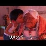 「リメンバーミー」日本語版エンドロール(エンディング曲)の曲は?