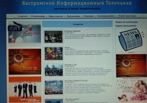 Цензура в Костроме закрыли ТВ КИТ