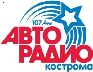Авторадио Кострома