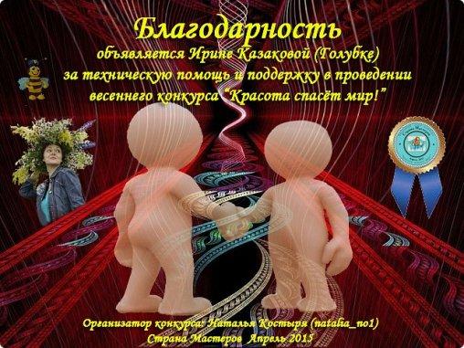 281573_blagodarnost_golubke