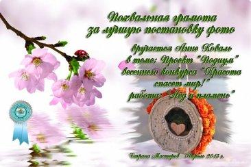 281573_pohv-gram_-za_luchshuyu_postanovku_foto