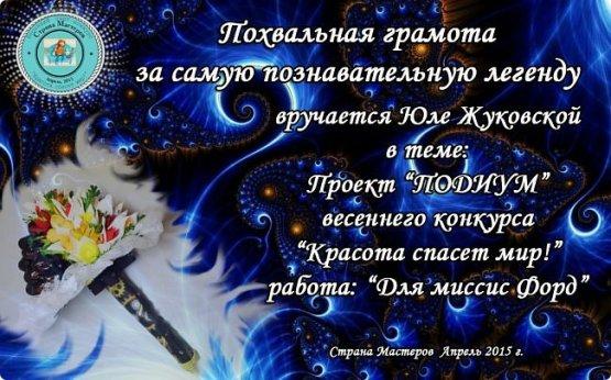 281573_pohv-gram_-za_poznavatelnuyu_legendu