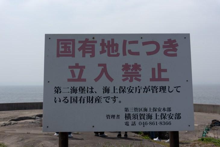 第二海堡立入禁止の看板