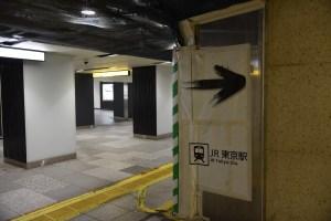 東京駅日本橋側地下通路の東京駅への看板(矢印が凝っている)