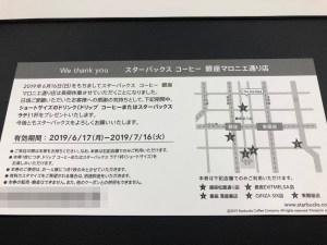スターバックス銀座マロニエ通り店長期休業チケット