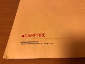 クラウドファンディングCAMPFIREの封筒