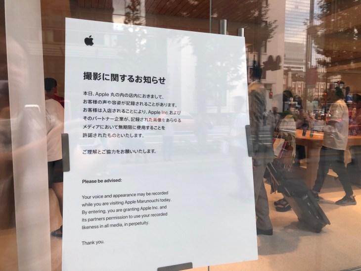 Apple丸の内の撮影と肖像権に関する許諾の注意書き