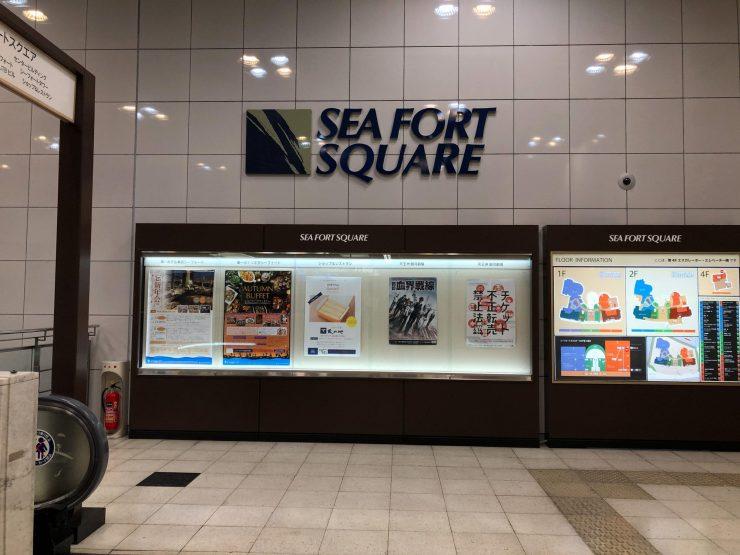 SEA FORT SQUAREへ
