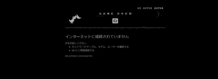Chrome Network Error Game Over
