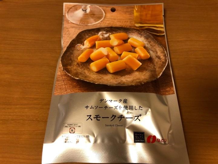 スモークチーズ(ローソン)