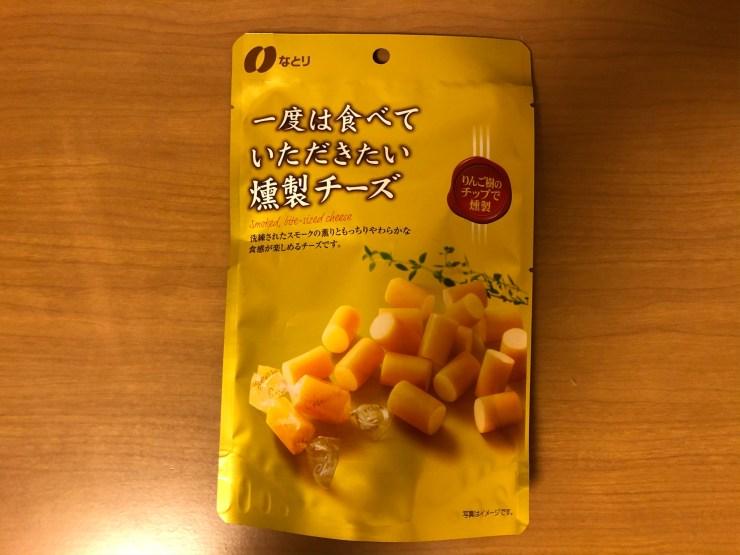 スモークチーズ(なとり)