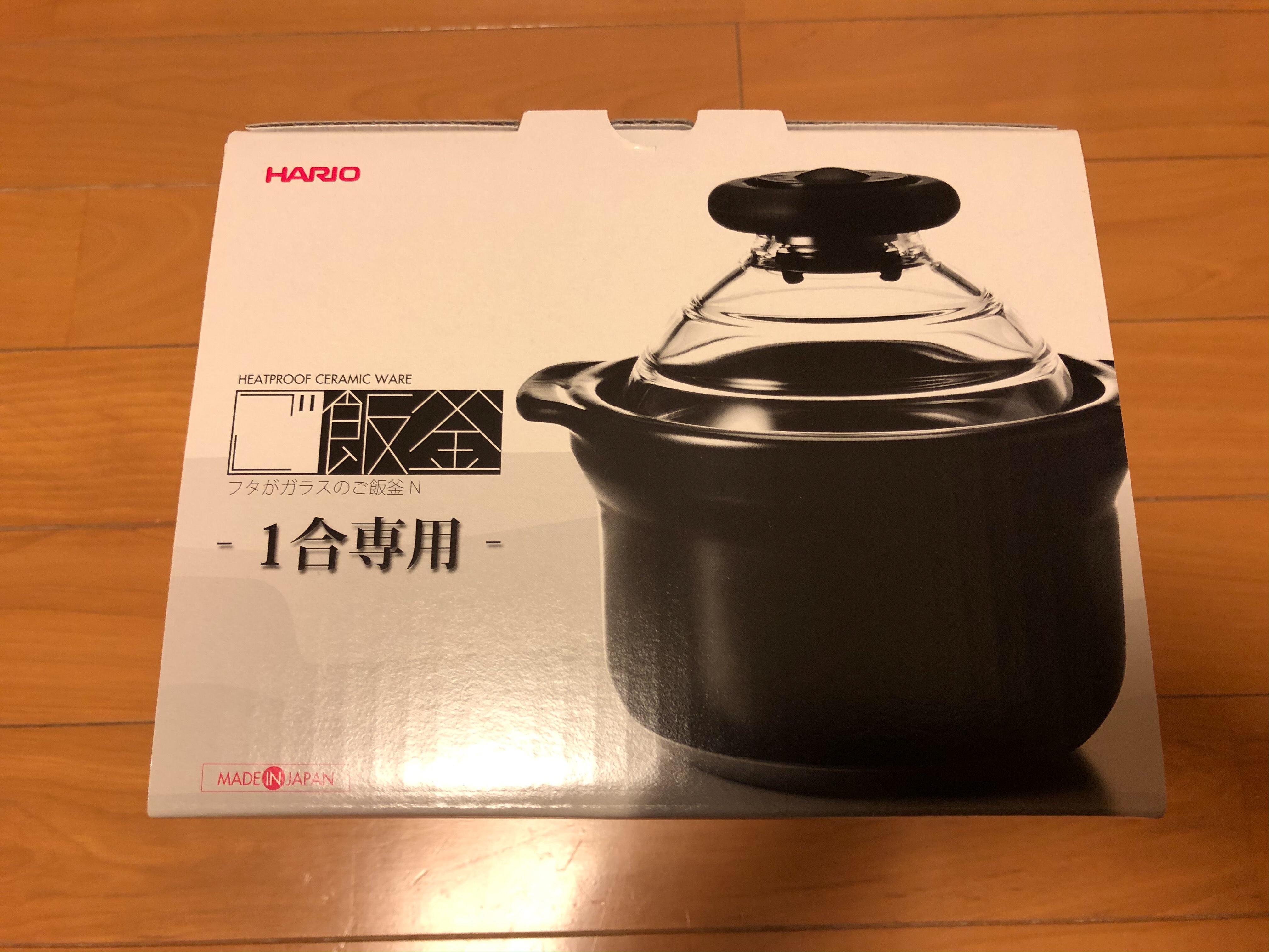 ハリオの土鍋