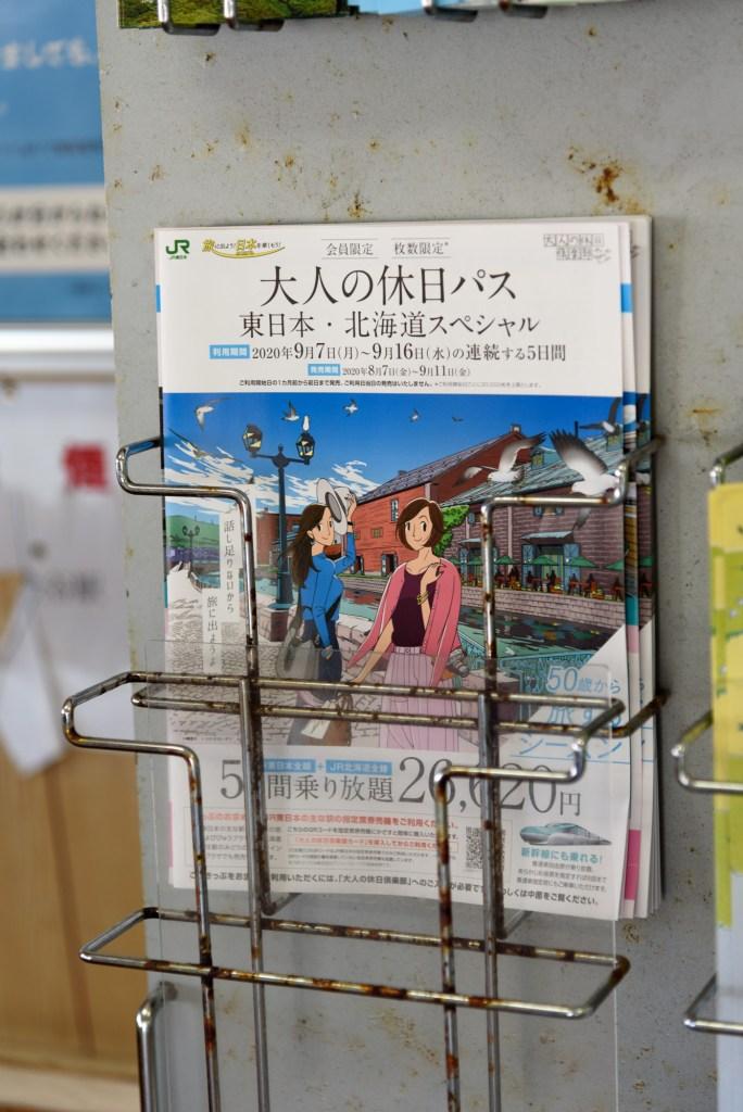 わたせせいぞう絵が載っているJR東日本のパンフレット