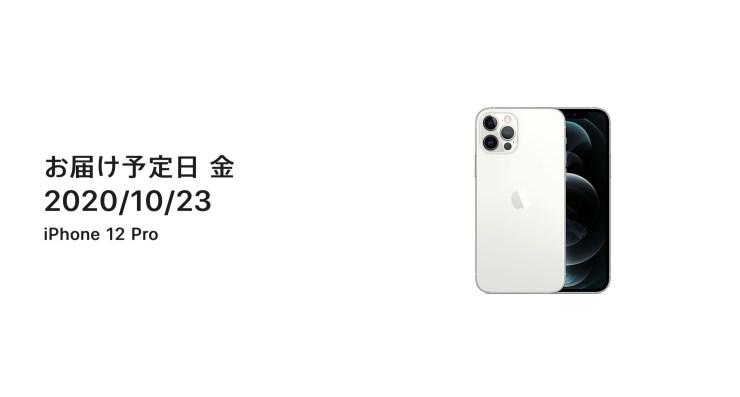 iPhone 12 Pro予約