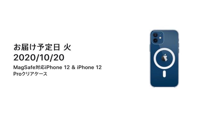 MagSafe対応iPhone 12 & iPhone 12 Proクリアケース予約