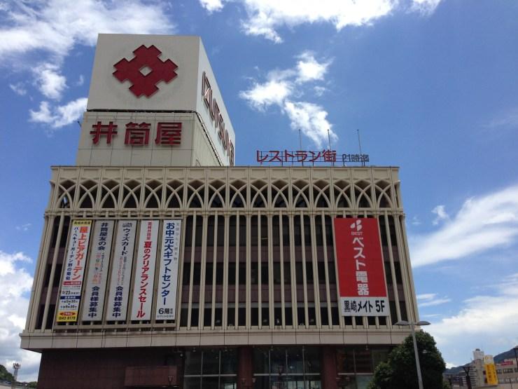 井筒屋黒崎店