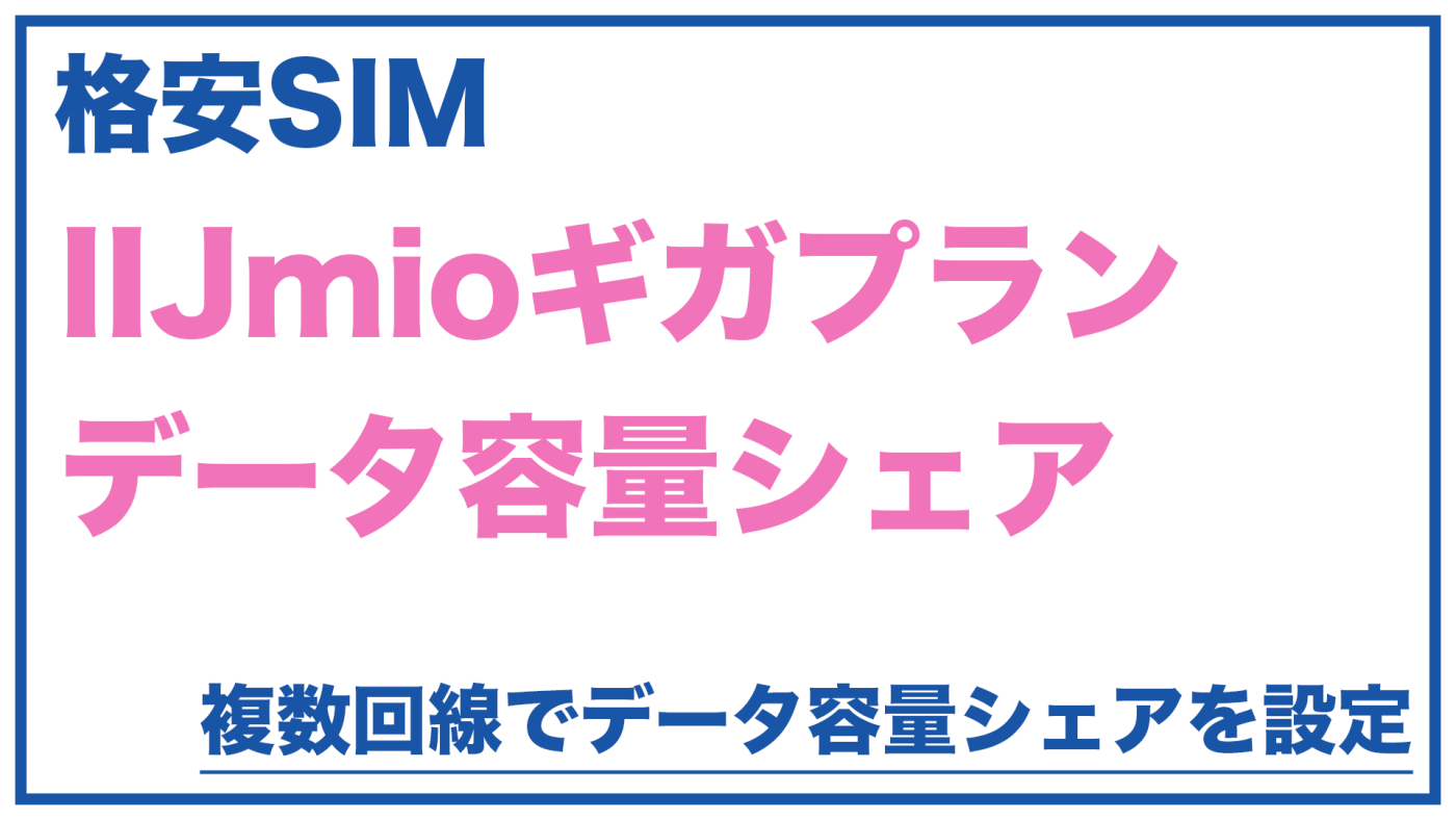IIJmioでデータ容量シェア