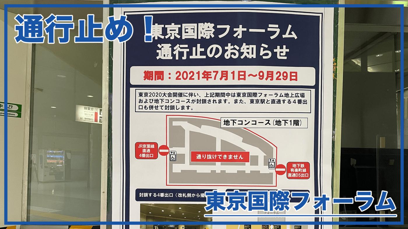 東京国際フォーラム通行止め