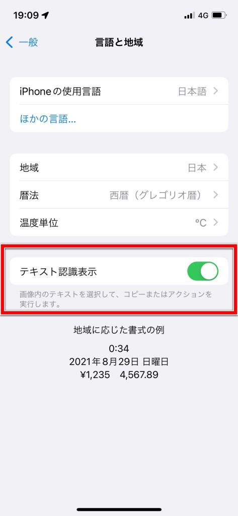iOS 15のテキスト認識設定