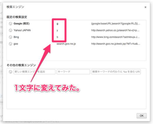 検索エンジンのキーワード変更