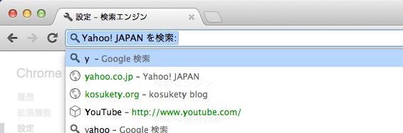 検索エンジンのキーワード入力後