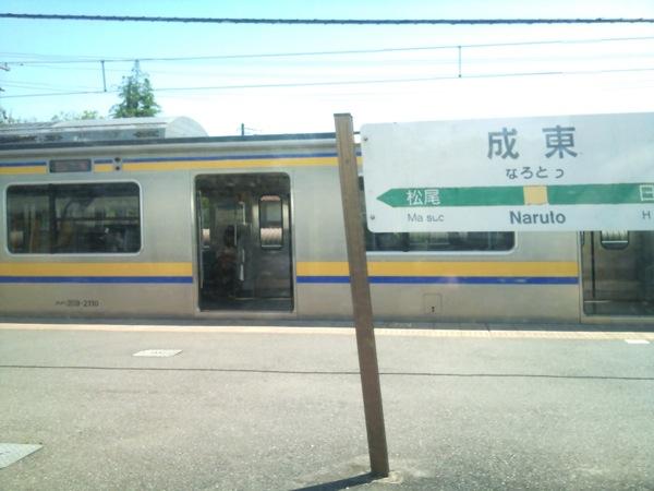 成東から各駅扱いのしおさい車内から