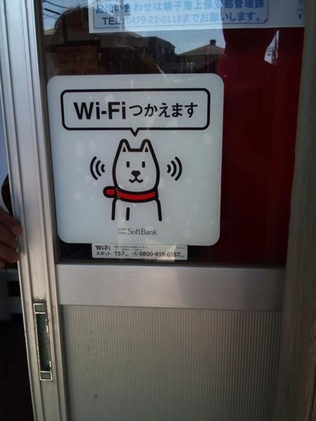 外川駅 ソフトバンク使えます!