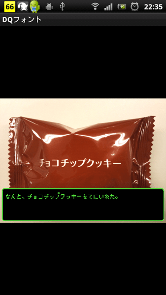 DQフォント枠が緑