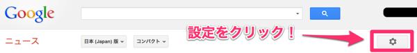 Googleニュース設定