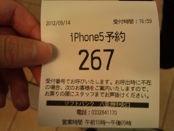 iPhone 5予約受付番号
