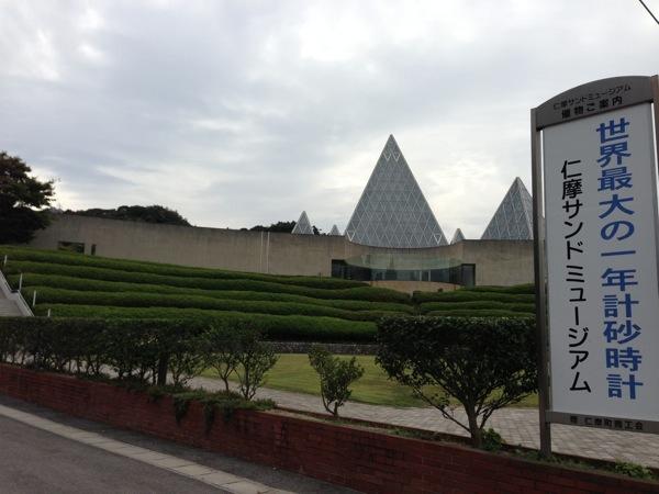 仁摩サンドミュージアム