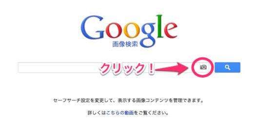 Google画像検索TOP