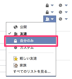 Facebook公開設定