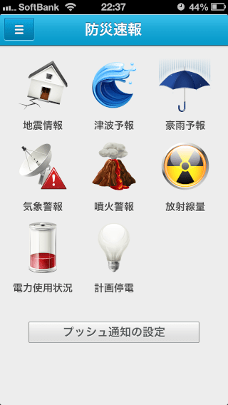 防災速報メイン画面