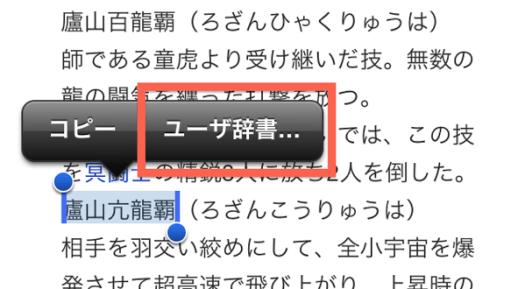 辞書登録01 01