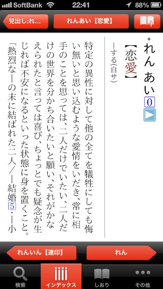 新明解国語辞典第七版 恋愛