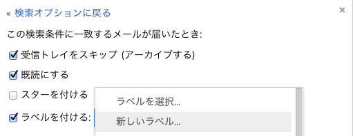 GmailFilterOption