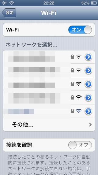 Wi-Fiオンの状態