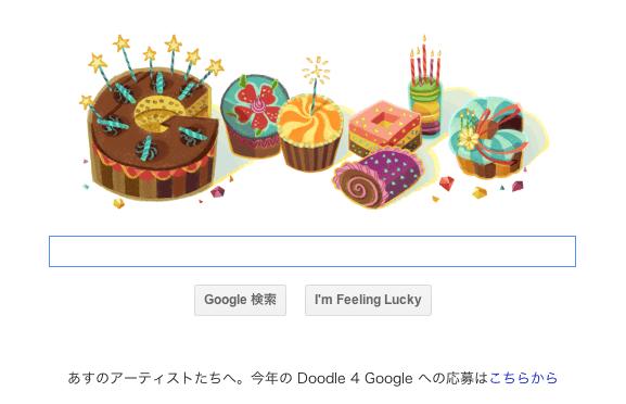 My Birthday Google Logo