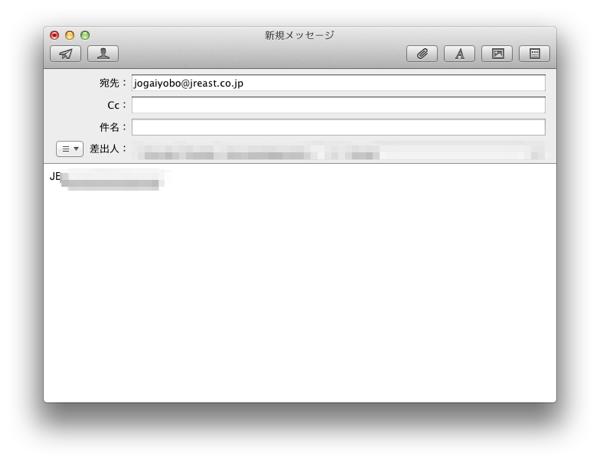 Suica Data Delete Request