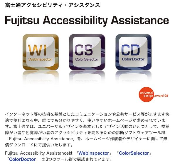 Fujitsu Accessibility Assistance